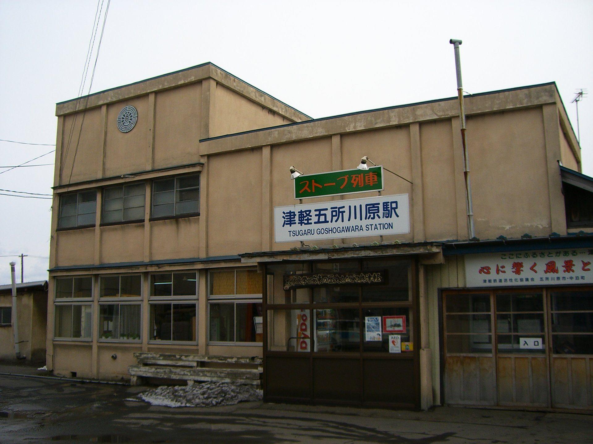 可以搭乘津輕鐵道的津輕五所川原車站