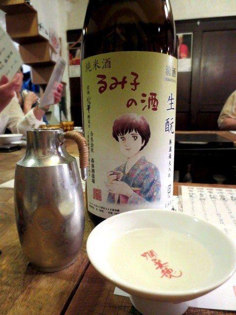 「るみ子(rumiko)酒」