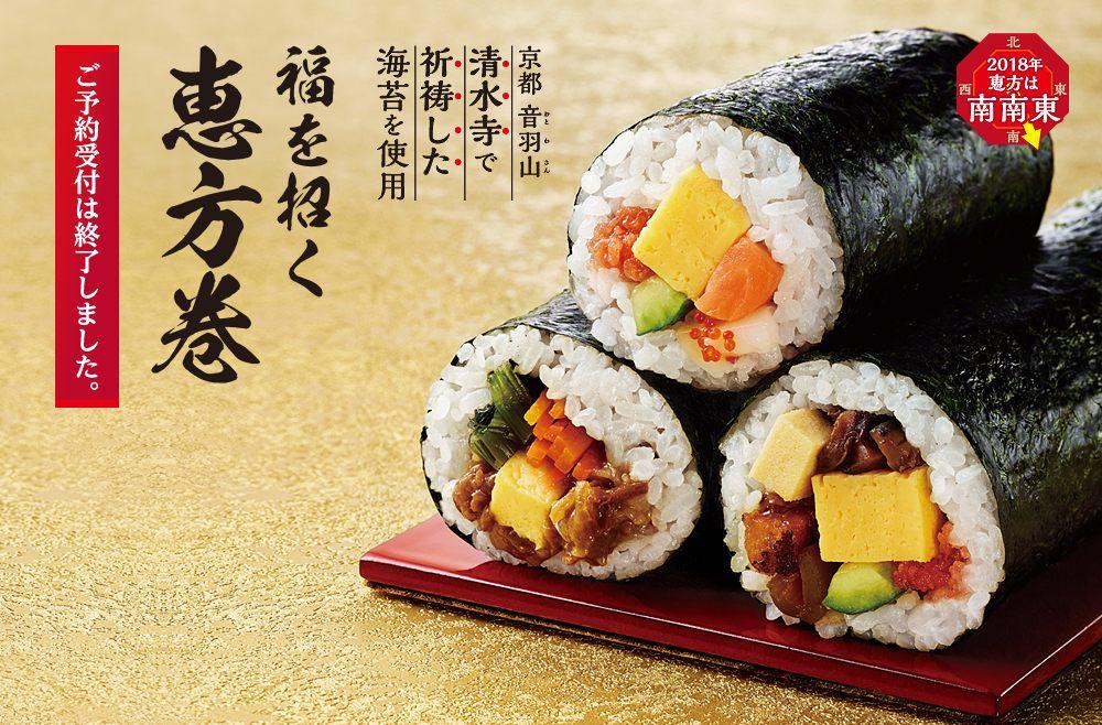海鲜惠方卷(含税420日圆)