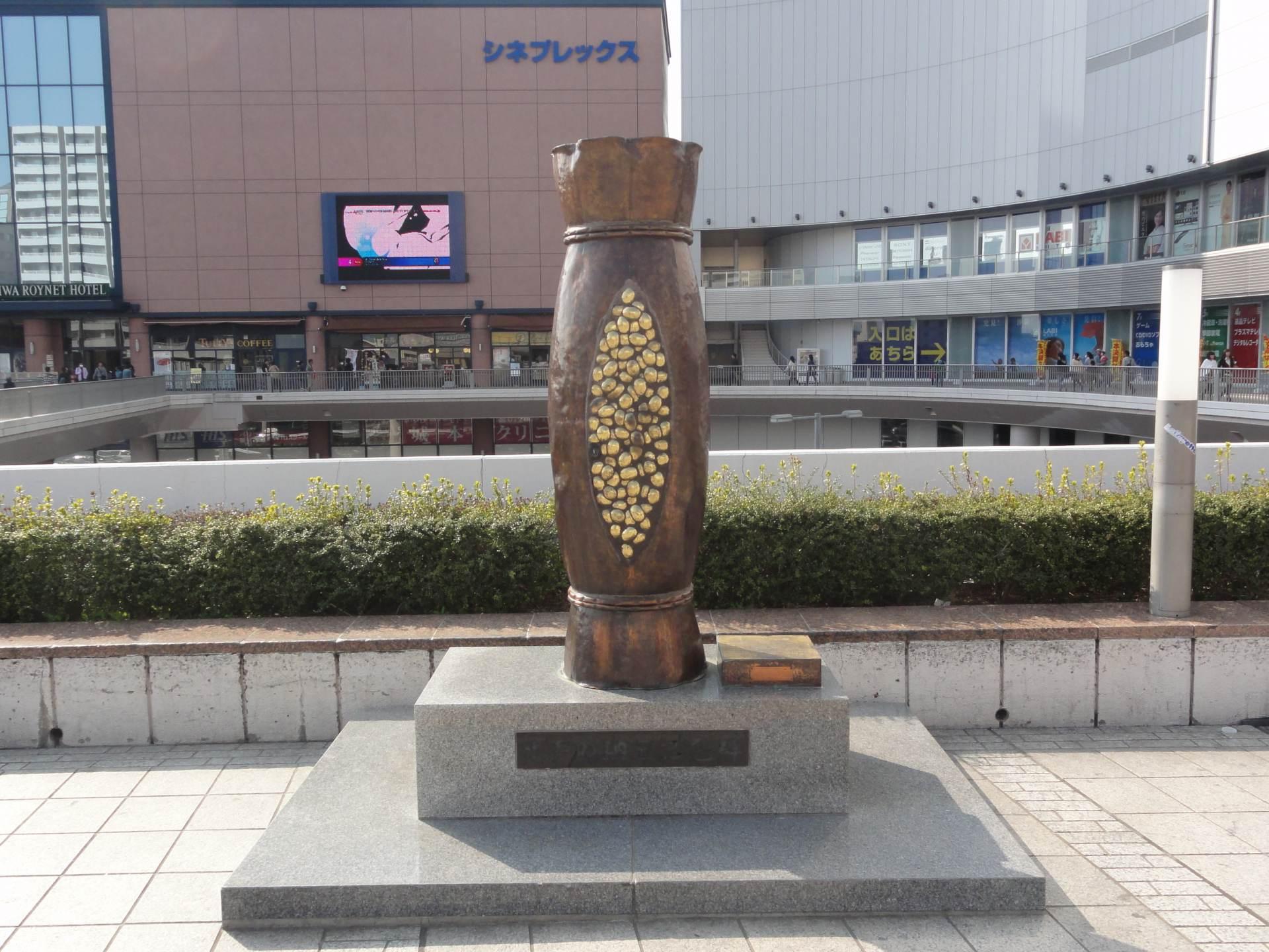 「納豆記念碑」