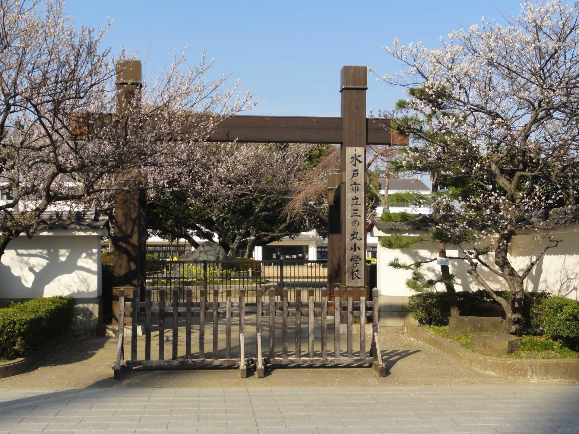 水戶市立小學校