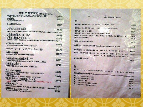 Kikizakeya  菜單