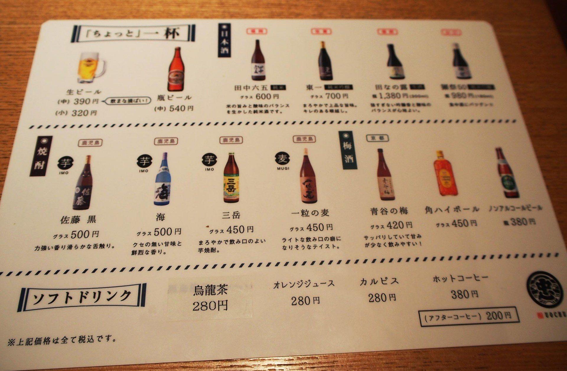 酒水类菜单