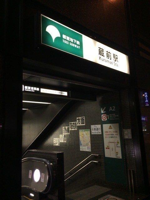 位在離淺草只有一站的「藏前」車站