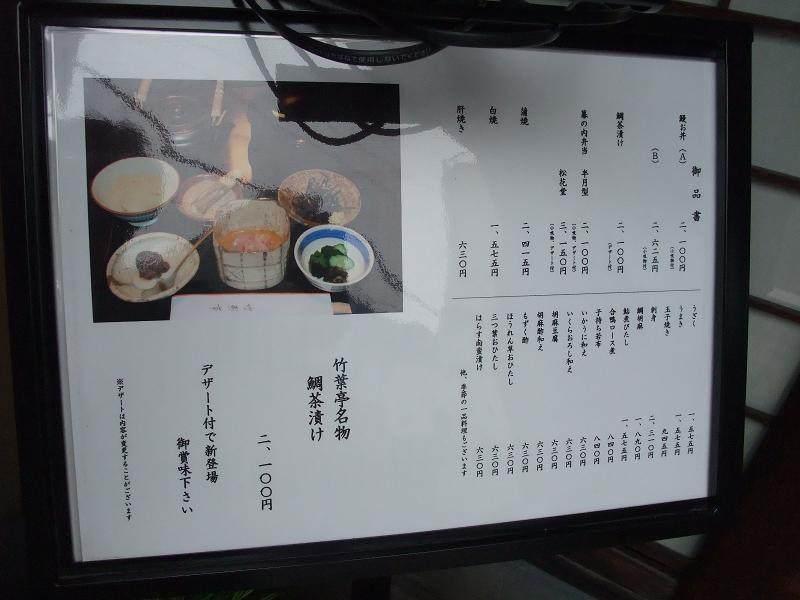 竹叶亭 菜单
