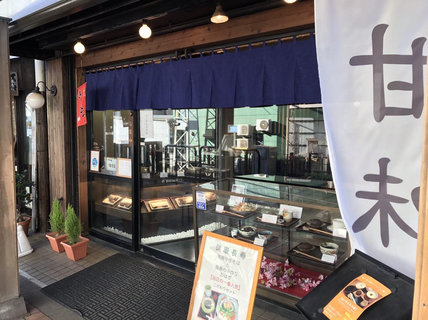 甜点兼日式快餐店「甘味处 いっぷく亭」