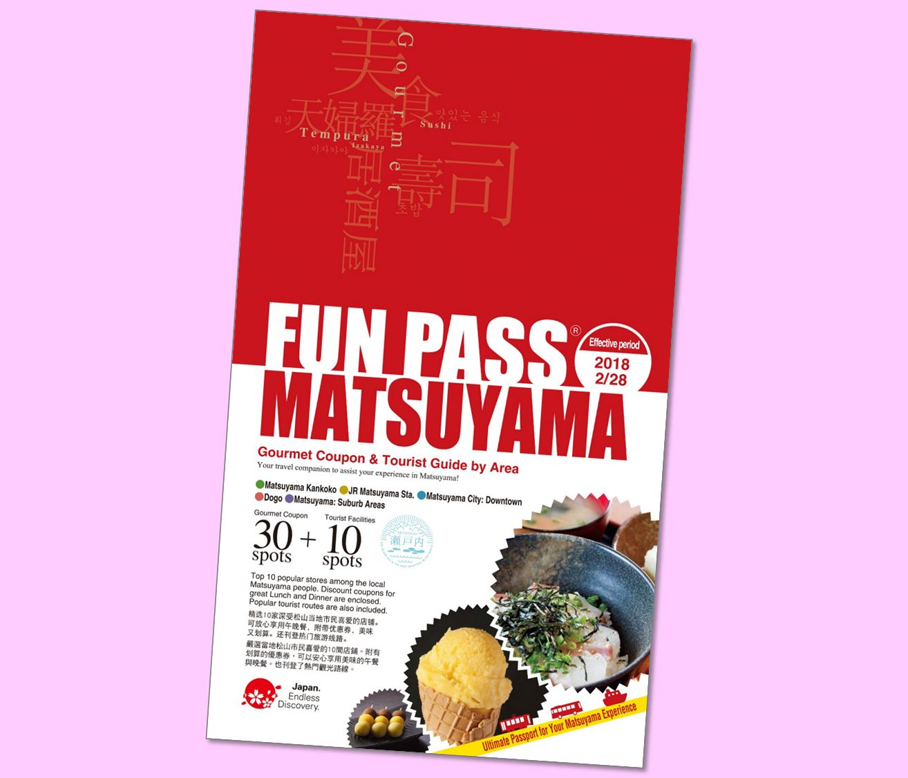 FUN PASS® MATSUYAMA(附有各種優惠券及當地的觀光導覽情報)