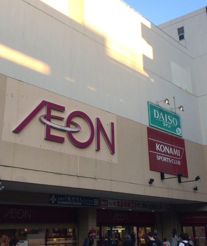 旅館的正前方就是AEON