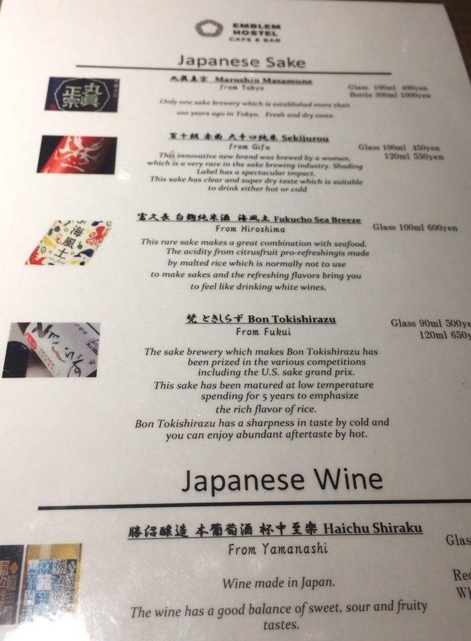 酒吧還提供日本清酒