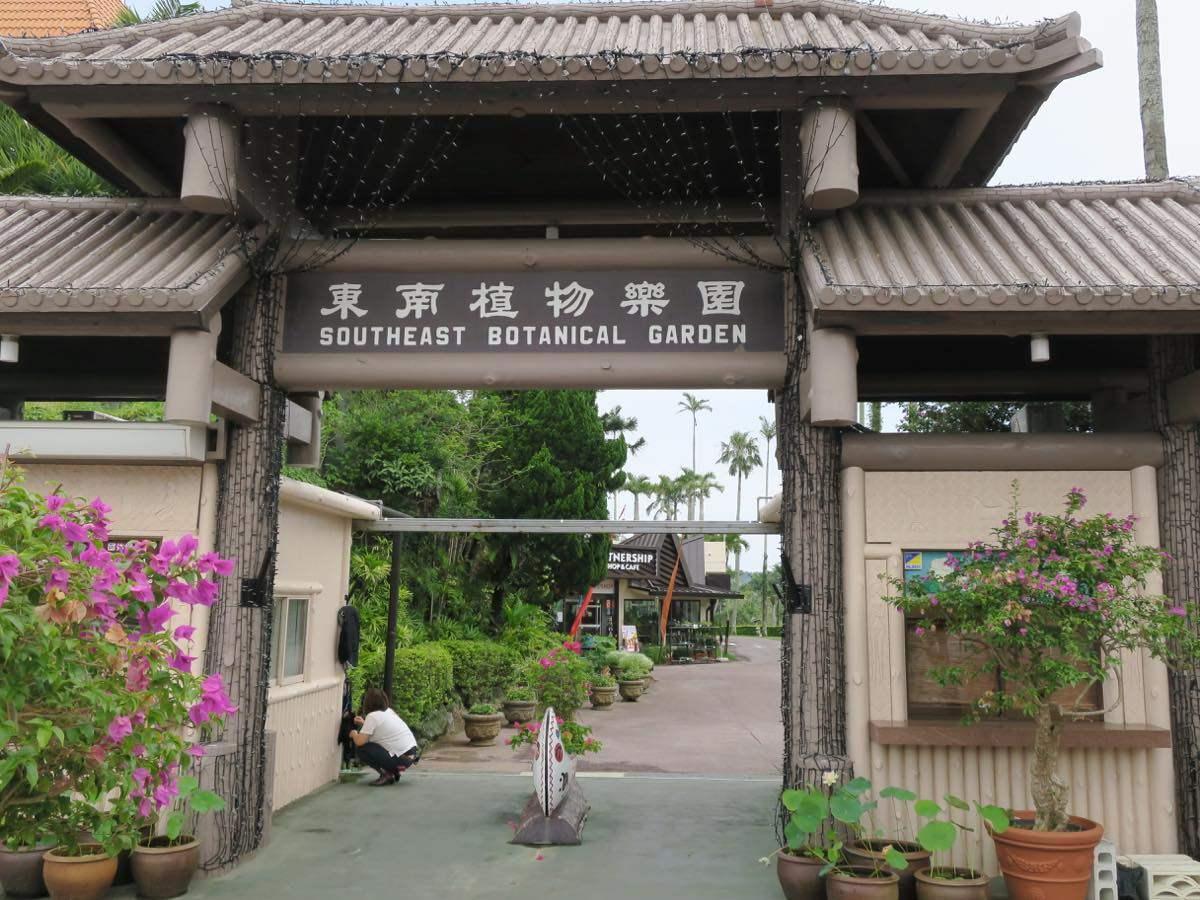 東南植物樂園