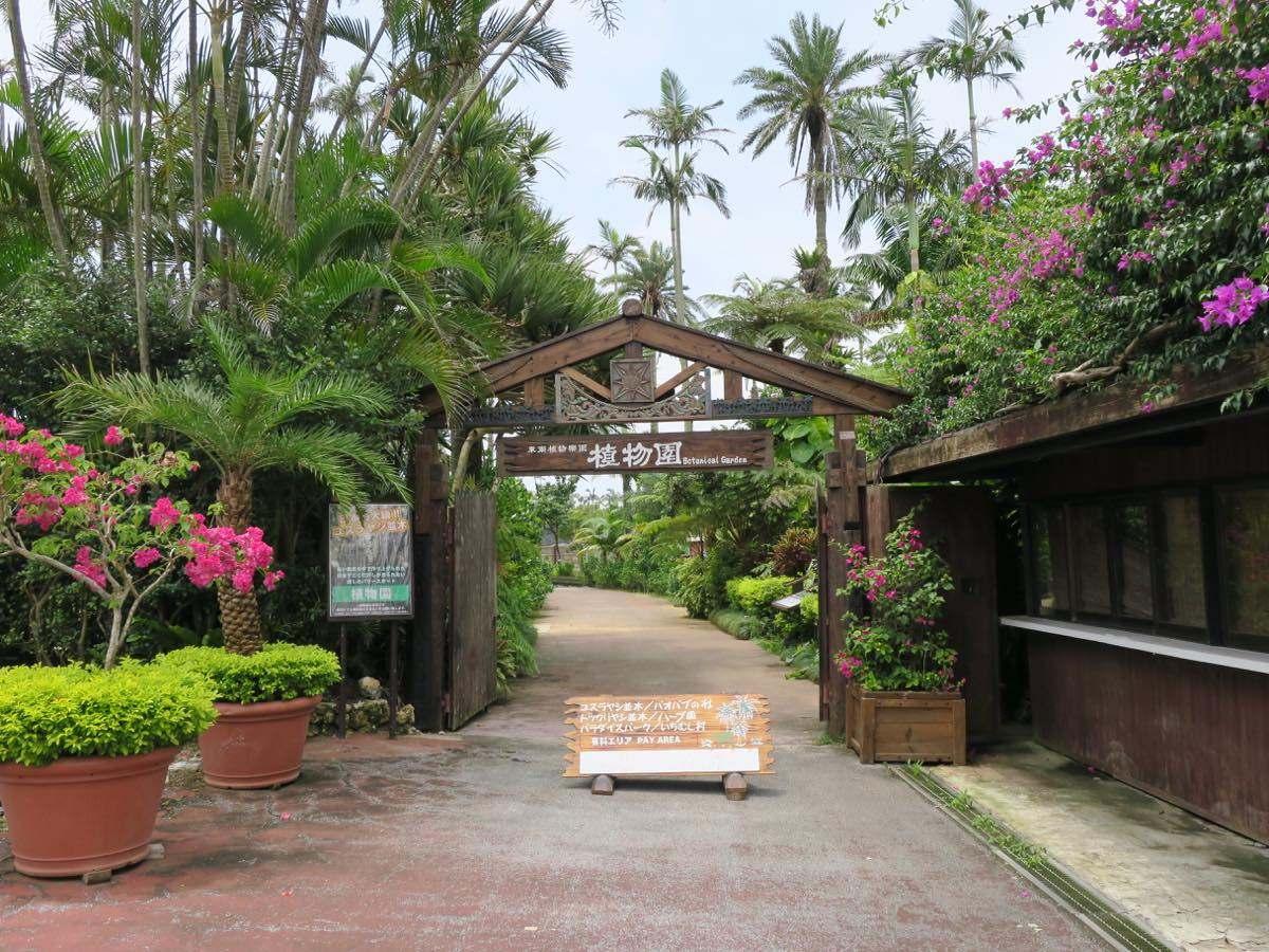 植物園區域