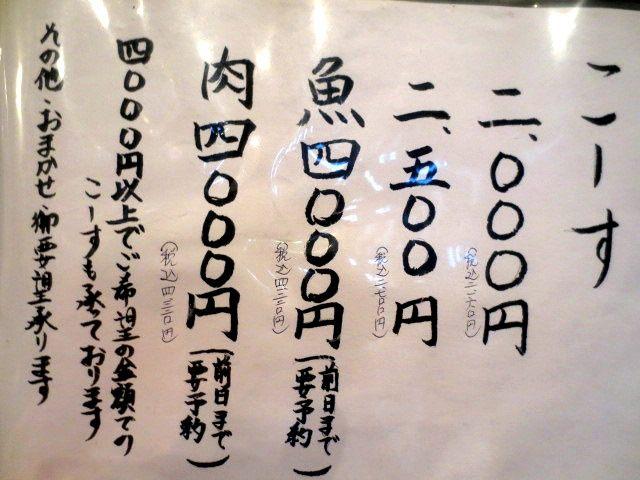提供2000日圓~5000日圓等好幾種價位不同的套餐菜單