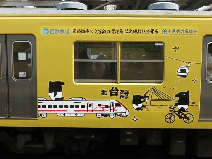 西武鐵道×台灣鐵路局紀念電車車身