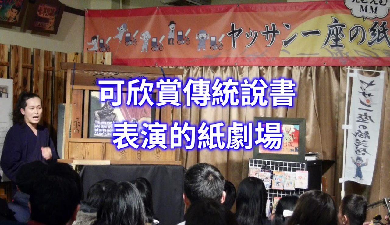 充满魄力的纸剧场,即使不懂日语也很有趣