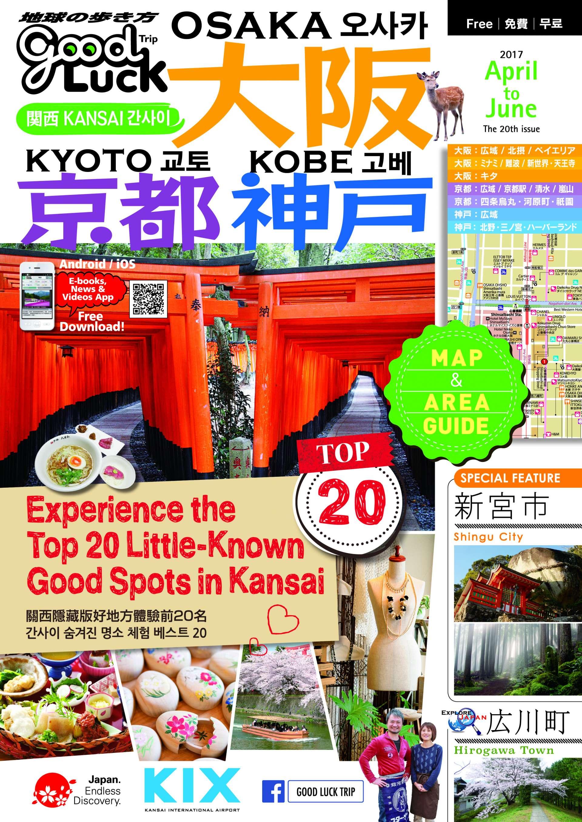 『Good Luck Trip 大阪·京都·神戸』3月號