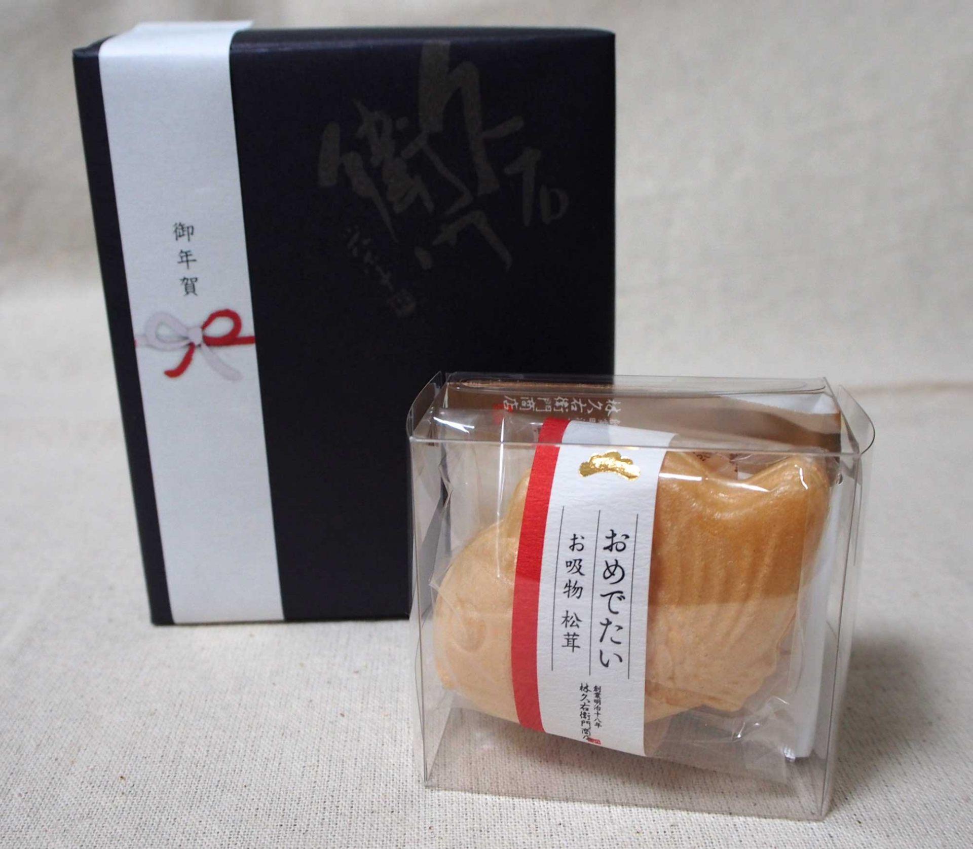 【林久右衛門】推出的喜慶禮品「可喜可賀湯」。