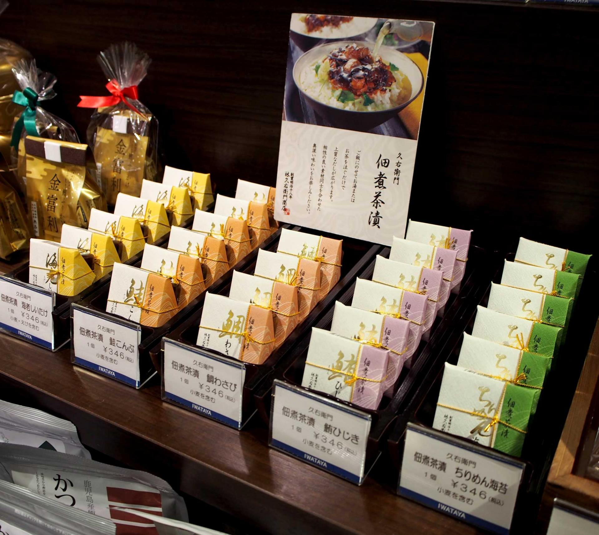 茶泡飯種類豐富