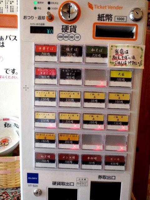 shop's vending machine.