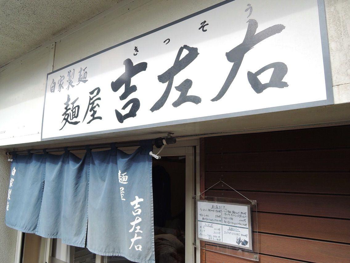拉麵名店中的名店,麵屋吉左右