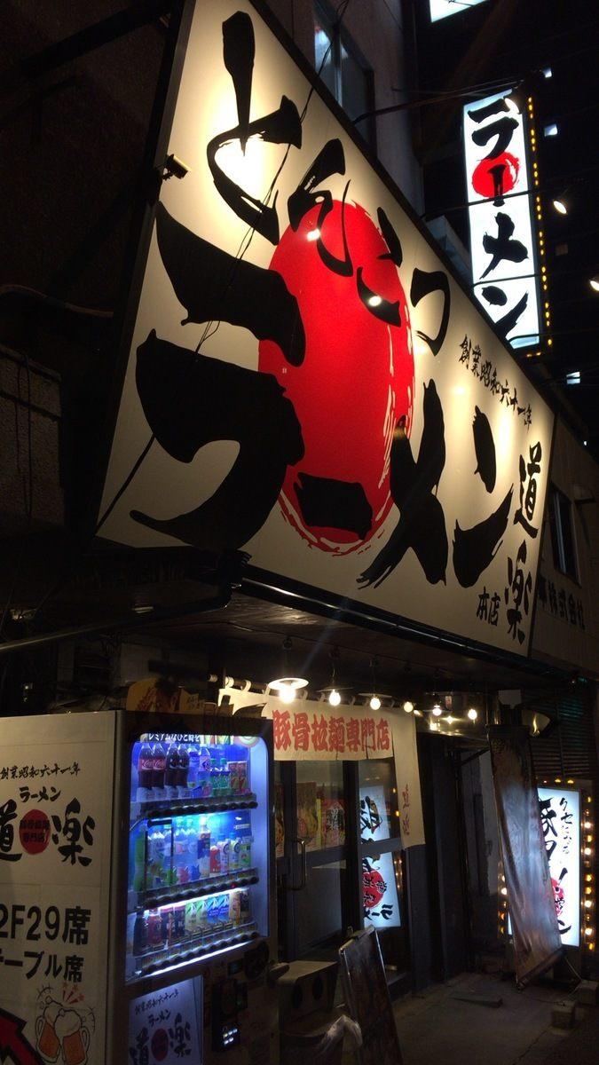 Tonkotsu Ramen Doraku. It's open 24 hours.