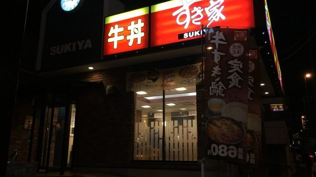 Japanese gyudon Sukiya