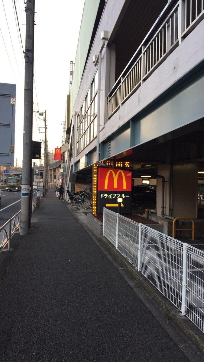 鮫洲車站附近的麥當勞