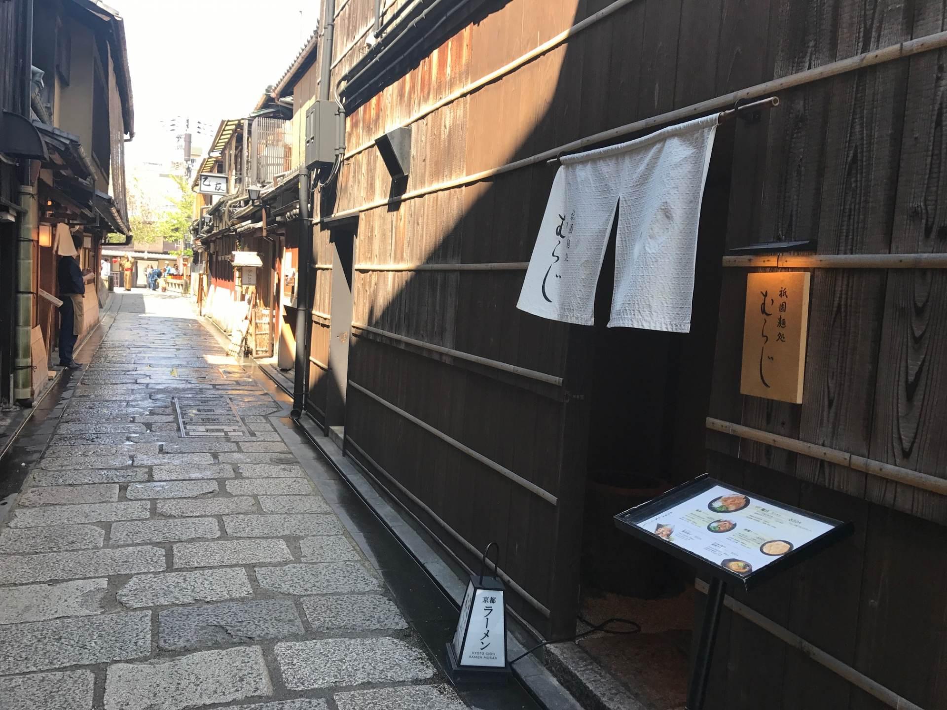 祇园面处むらじ(Muraji) 外观
