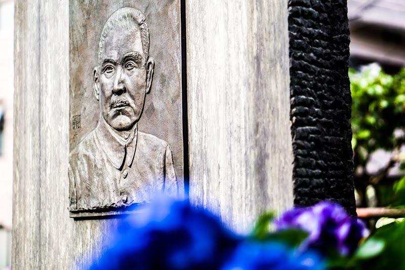 紀念國父孫文先生的石碑