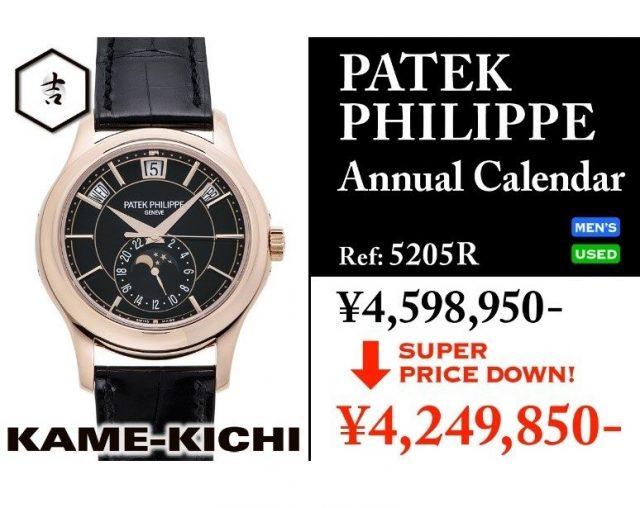 百达翡丽「Annual Calendar」款式手表