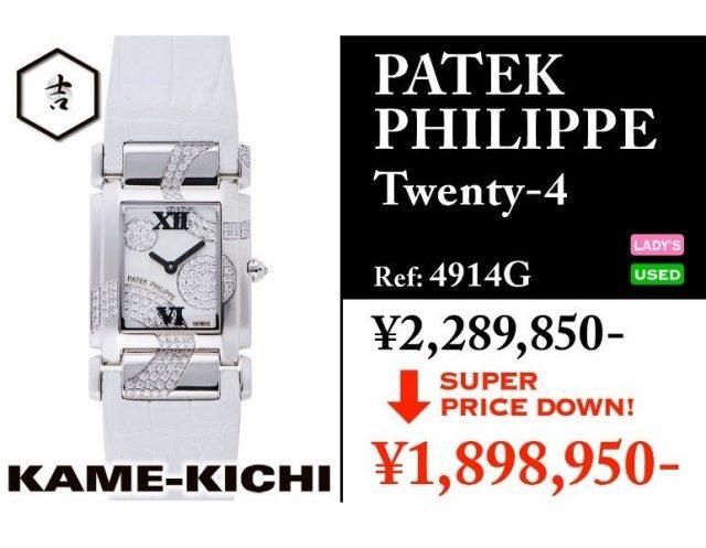 百達翡麗「Twenty-4」款式手錶