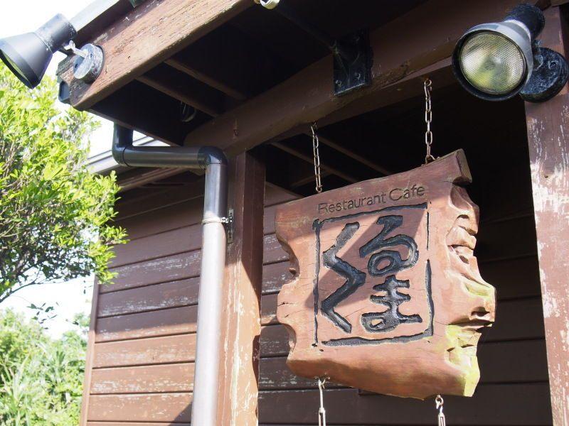 Cafe Curcuma(カフェ くるくま)