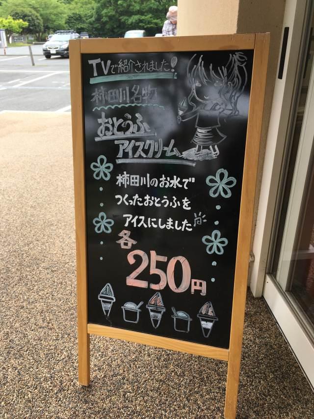 豆腐冰淇淋 250日圆