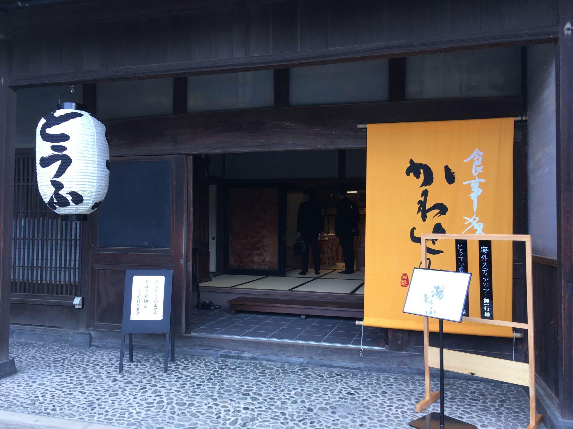 餐廳「翠鸟(KAWASEMI)本館」