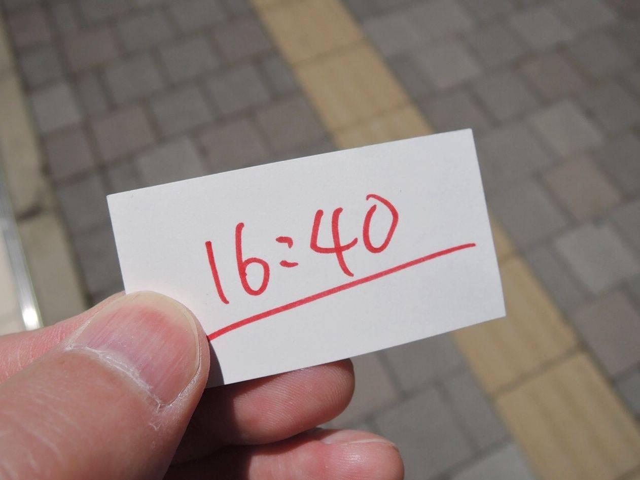 「TOMI田」的整理券