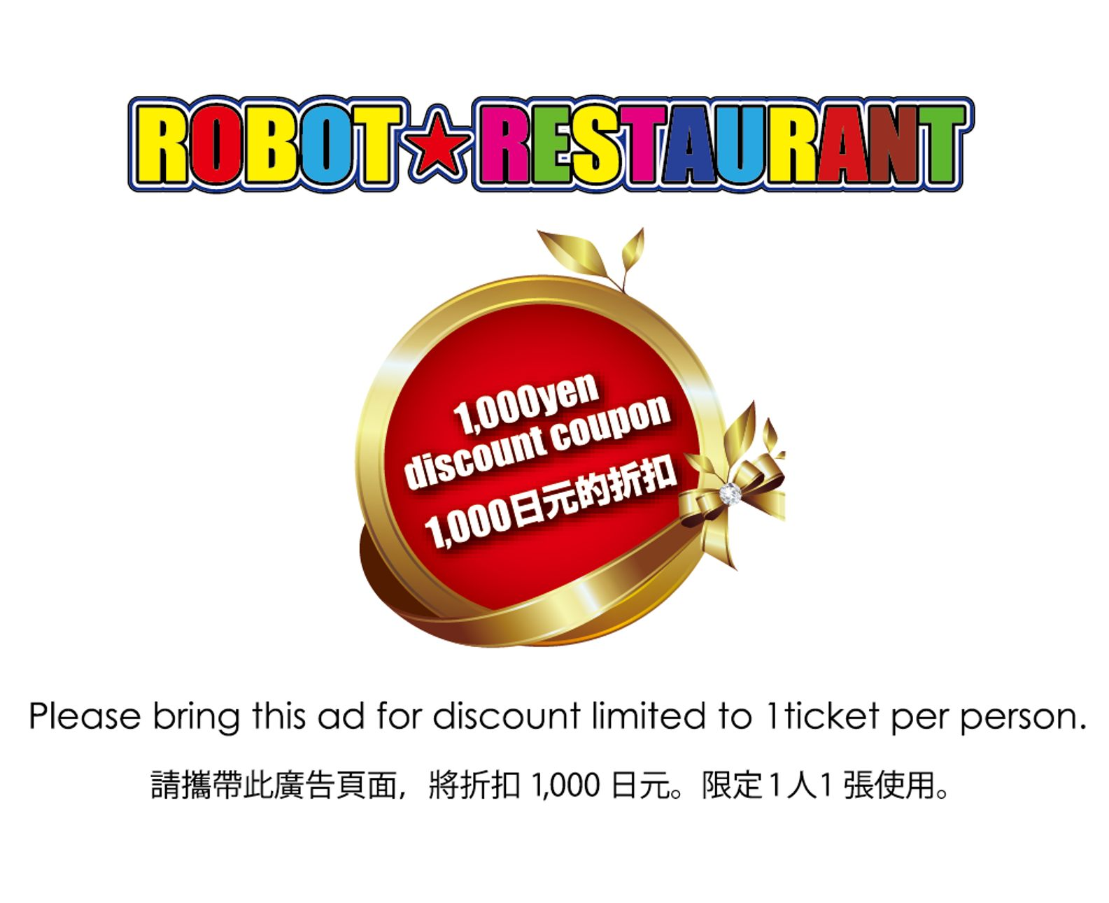 This coupon will give you ¥1,000 discount per person