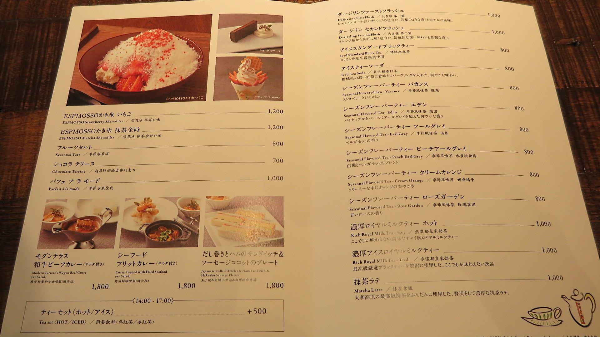 Ginza Modern Terrace – Café Time Menu