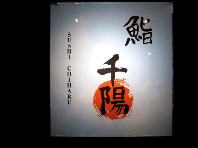 大阪的本格壽司店「鮨千陽」
