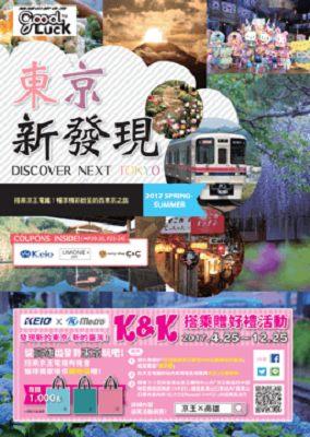 照片:小冊子「東京新發現」※數量有限