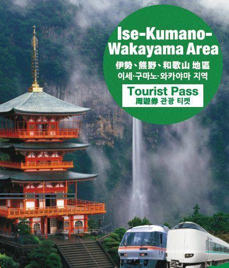 「伊勢‧熊野‧和歌山地區周遊券」(背景是那智大滝瀑布)