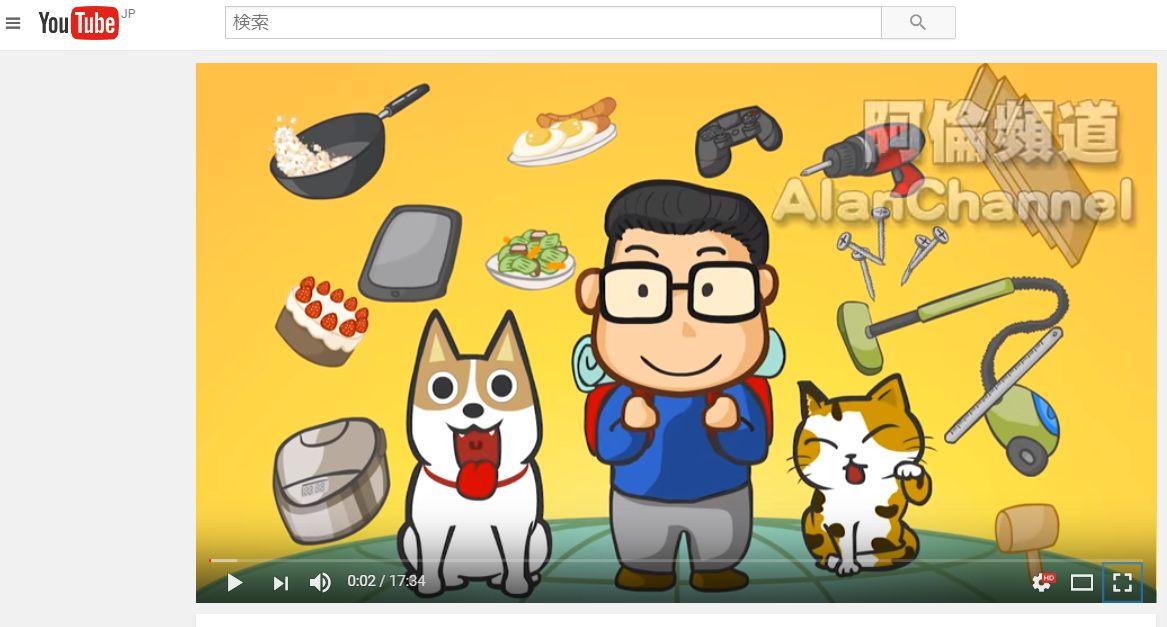 Alan的Youtube頻道有許多日本好玩的資訊