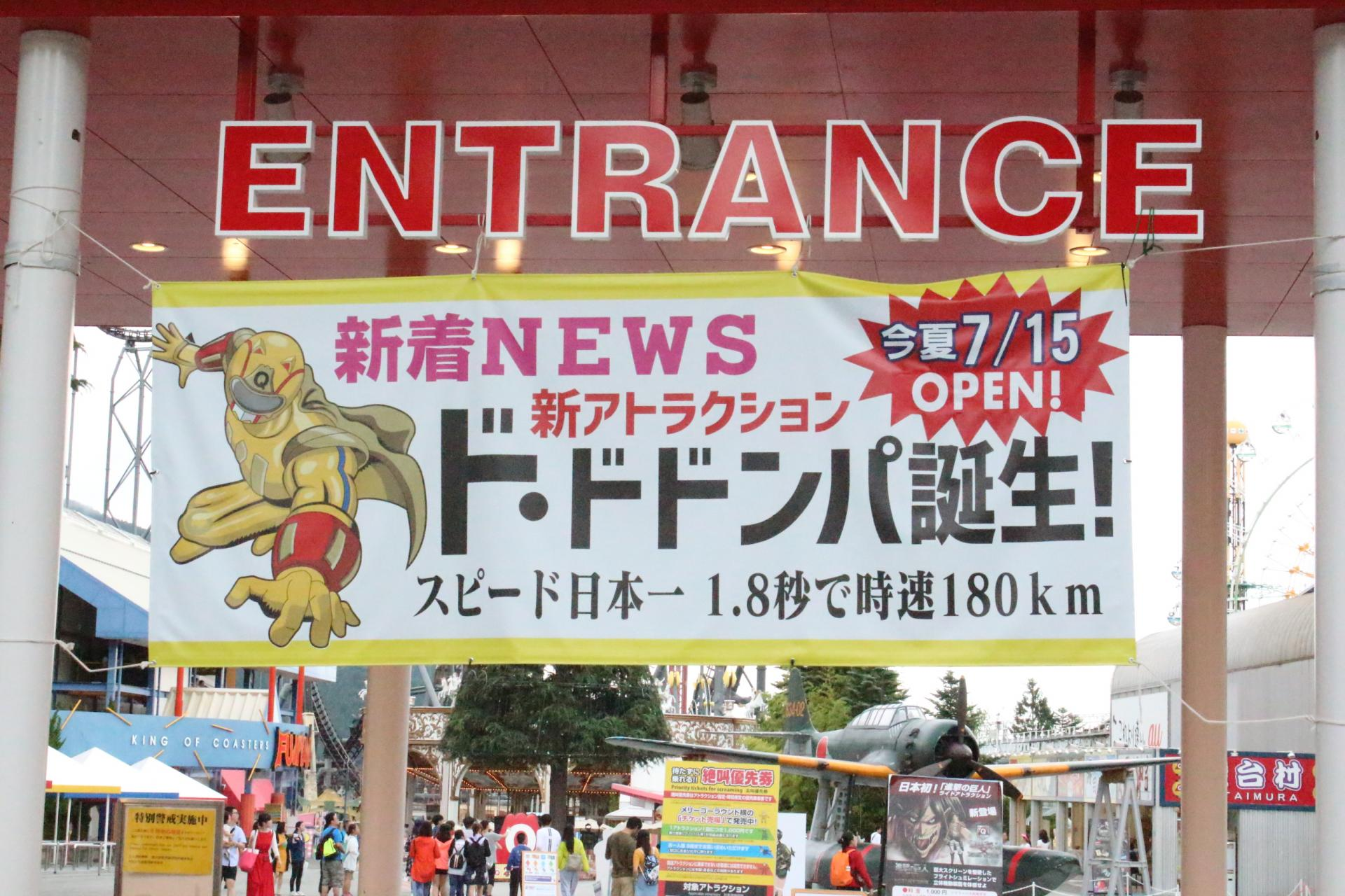 富士急樂園 入口