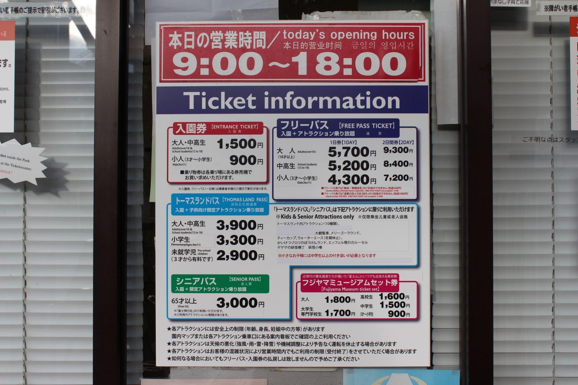 Ticket Price List