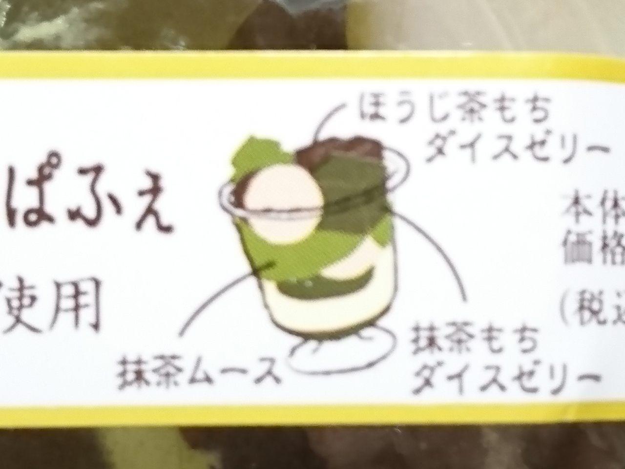 使用了辻利一本店的宇治抹茶與焙茶
