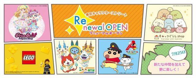 【東京車站一番街】之「動漫人物街」重新裝修後開幕!受世界各地喜愛的蠟筆小新也開設了第一家官方商店!