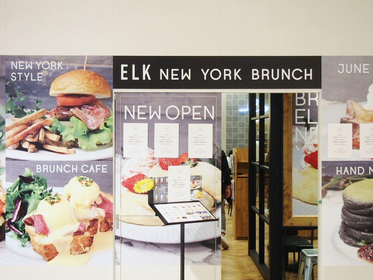 ELK NEW YORK BRUNCH 外觀