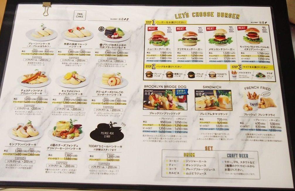 ELK NEW YORK BRUNCH 菜單