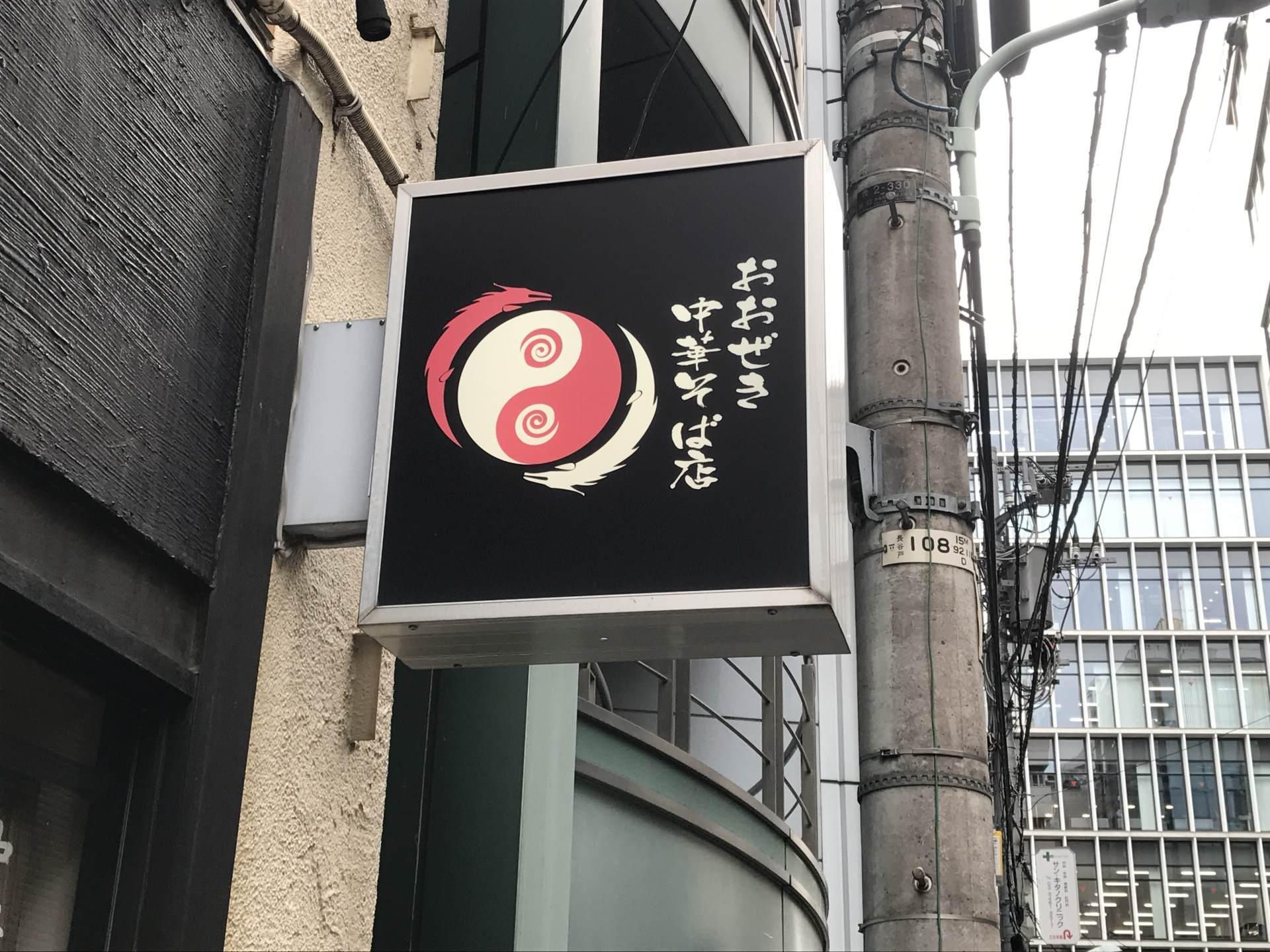 大关中华拉面(おおぜき中華そば店)