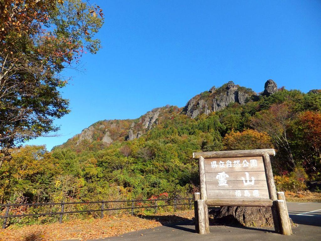 Trailhead of Mount Ryo