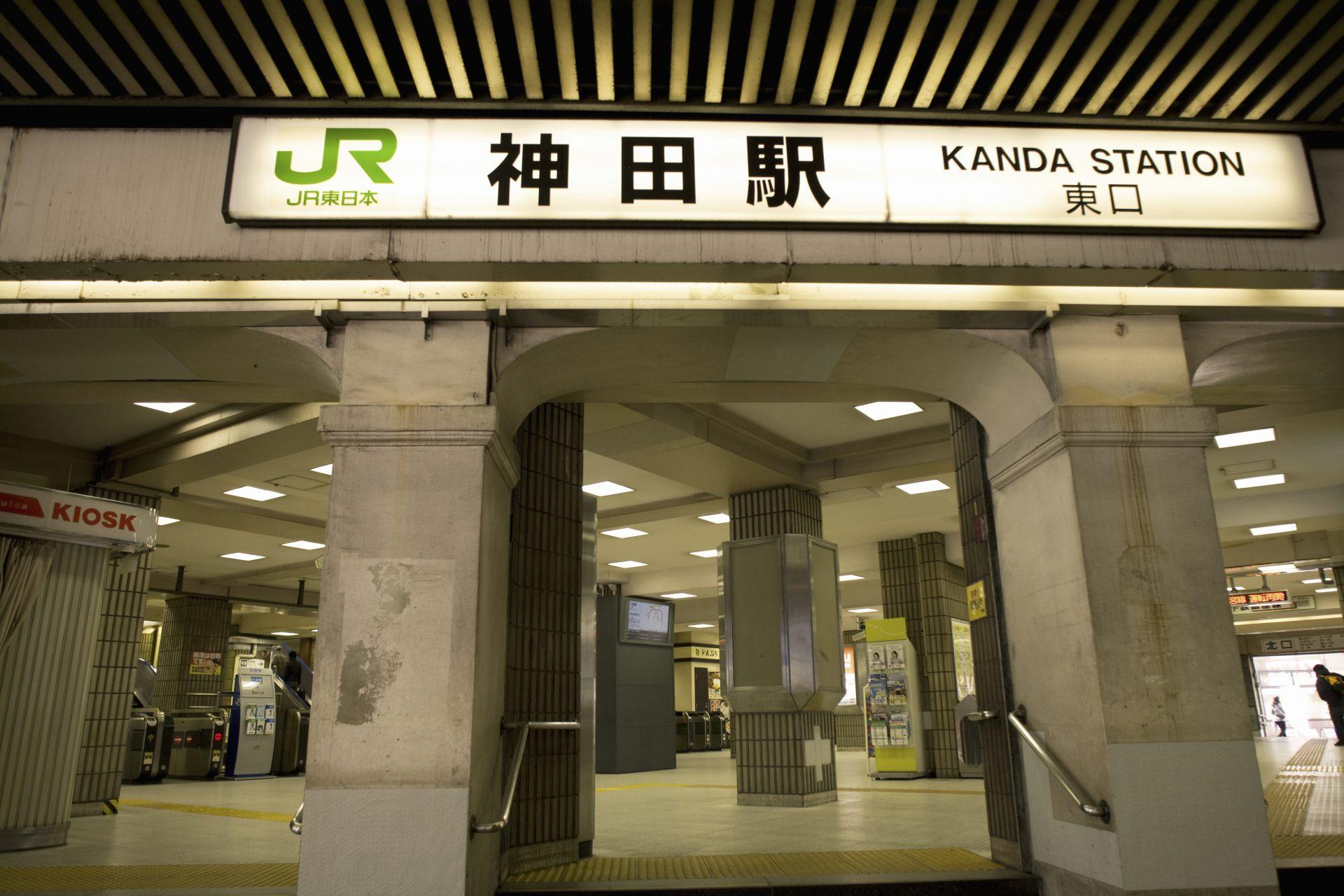JR神田车站东口