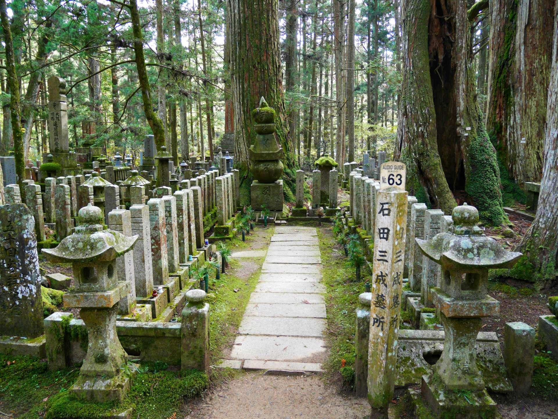 石田光成之墓所